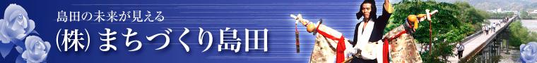 島田の未来が見える[(株)まちづくり島田]